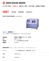 gooddesign_1997.png